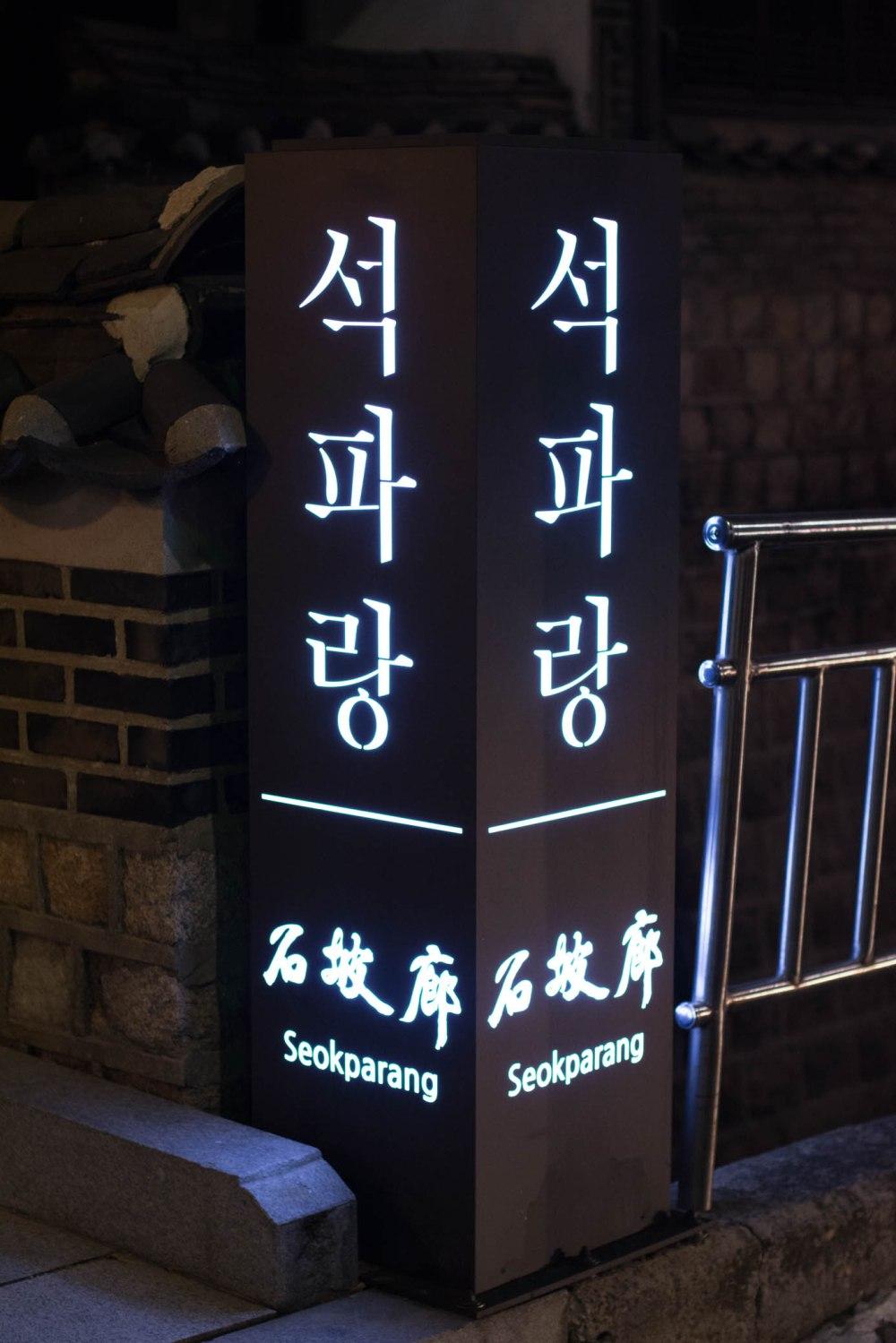 20130111- Seokparang00556